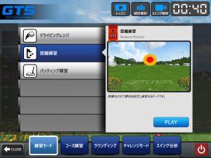 練習プレイモード1