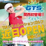 TIAシミュレーションゴルフ 近日オープン!!
