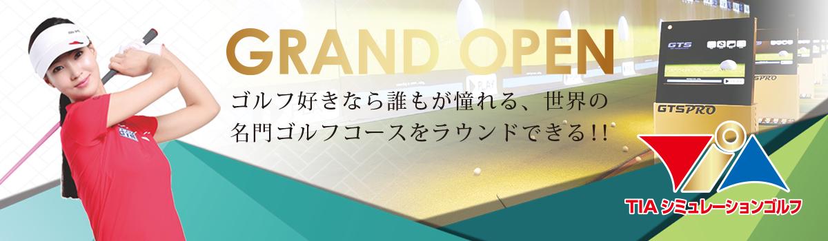 TIAゴルフ グランドオープン