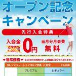 TIAゴルフ オープン記念キャンペーン!