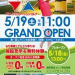 5/19 11:00~ グランドオープン!!