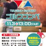 第三回 TIAゴルフコンペ 開催!