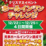 クリスマス・イベント♡